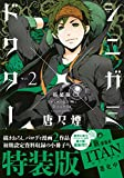 シニガミ×ドクター(2)特装版 (プレミアムKC ARIA)