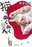 猫とぬくぬく (集英社文庫(コミック版))