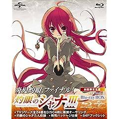灼眼のシャナIII-FINAL- Blu-ray BOX(初回限定生産)