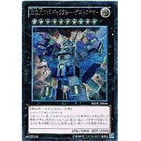 遊戯王 REDU-JP044-UL 《超次元ロボ ギャラクシー・デストロイヤー》 Ultimate