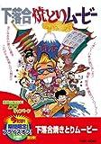 下落合焼とりムービー【DVD】