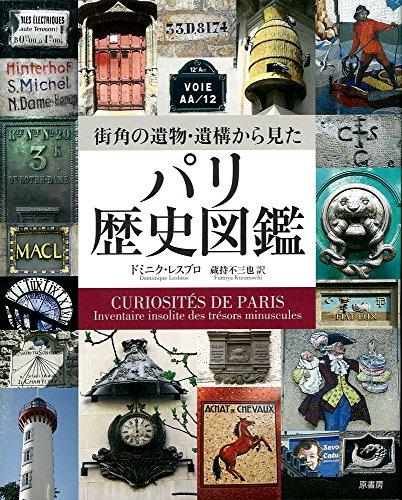 街角の遺物・遺構から見たパリ歴史図鑑 / ドミニク・レスブロ