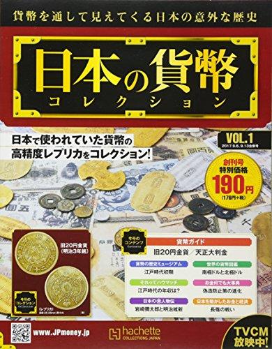 週刊日本の貨幣コレクション(1) 2017年 9/13 号 [雑誌]