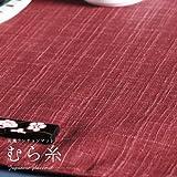 fabrizm 日本製 ランチョンマット 40×30cm むら糸 あかね 1445-rd