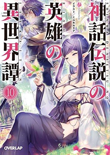 神話伝説の英雄の異世界譚 10 (オーバーラップ文庫)