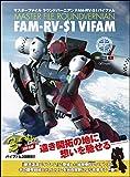 マスターファイル ラウンドバーニアンFAM-RV-S1バイファム (マスターファイルシリーズ)