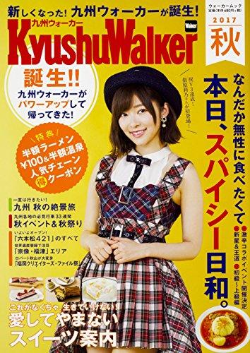 九州ウォーカー2017秋 ウォーカームック