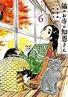 猫のお寺の知恩さん 第6巻