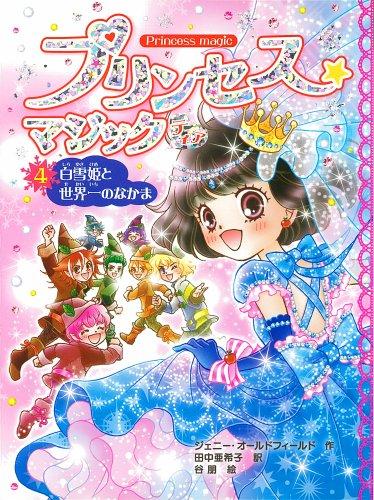 プリンセス☆マジック ティア(4)白雪姫と世界一のなかま