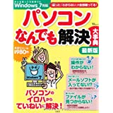 パソコンなんでも解決大事典 最新版 (TJMOOK)