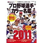 プロ野球選手カラー名鑑2011 (NIKKAN SPORTS GRAPH)