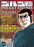 ゴルゴ13 猟官・バニングス (SPコミックス POCKET EDITION)