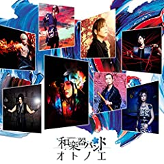 和楽器バンド「君がいない街」のCDジャケット