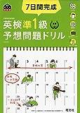 【CD3枚付・音声アプリ対応】7日間完成 英検準1級 予想問題ドリル 5訂版 (旺文社英検書)