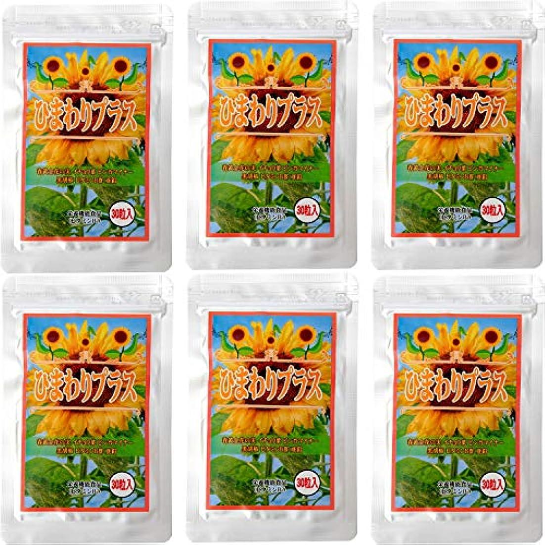 アトムブラケット近くメディワン ひまわりプラス 9g(300mg×30粒) 【6袋セット】 栄養機能食品 ビタミンB1