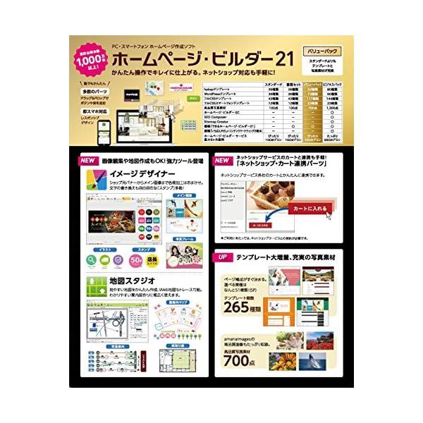 ホームページ・ビルダー21 バリューパック 通常版の紹介画像2