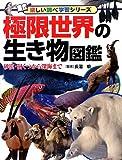 極限世界の生き物図鑑 (楽しい調べ学習シリーズ)
