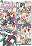 マジキュー4コマ 恋姫無双 -ドキッ★乙女だらけの三国志演義-(7) (マジキューコミックス)