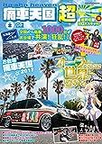 痛車天国 超(SUPER) Vol.2 (ヤエスメディアムック533)
