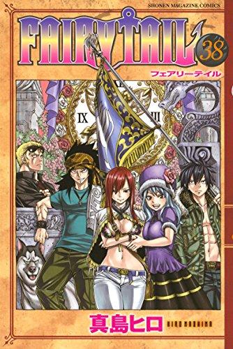 FAIRY TAIL(38) (週刊少年マガジンコミックス)
