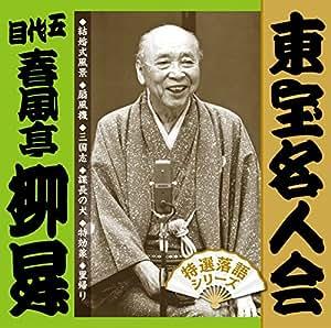 「東宝名人会」柳昇