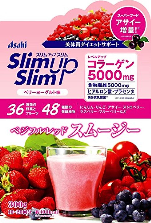 スーパーマーケット化学音声スリムアップスリム ベジフルレッドスムージー ベリーヨーグルト味 300g