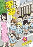 ハードボイルド園児 宇宙くん 4 (LINEコミックス)
