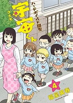 ハードボイルド園児 宇宙くん 4巻 (LINEコミックス)
