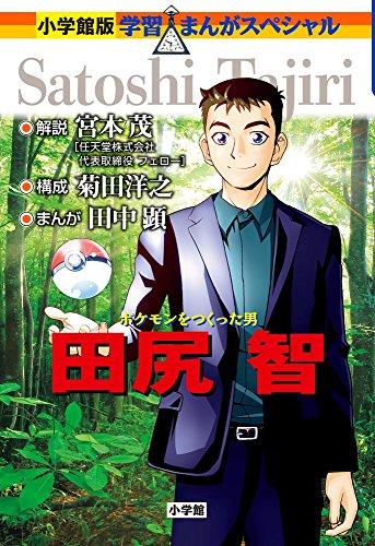 日本にも天才がいた!「ポケモンをつくった男 田尻智」のまんがが面白い