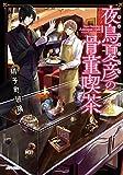 夜鳥夏彦の骨董喫茶 (メゾン文庫)