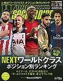 ワールドサッカーダイジェスト 2017年 3/16 号 [雑誌]