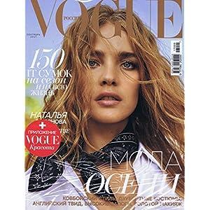 Vogue [RU] August 2017 (単号)