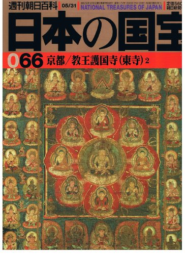 日本の国宝066 京御/教王護国寺(東寺)3 (週刊朝日百科)
