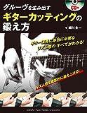 グルーヴを生み出す ギターカッティングの鍛え方 【CD付】