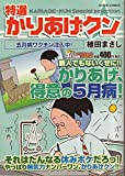 特選かりあげクン 五月病ワクチン注入中! (アクションコミックス 4Coinsアクションオリジナル)
