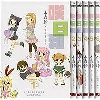 咲日和  コミック 1-6巻セット