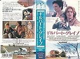 ギルバート・グレイプ(日本語吹替版) [VHS]