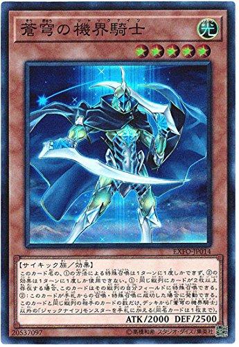 遊戯王 / 蒼穹の機界騎士(スーパーレア) / EXFO-JP014 / EXTREME FORCE(エクストリーム・フォース)