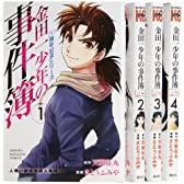 金田一少年の事件簿 20周年記念シリーズ コミック 1-4巻セット (少年マガジンコミックス)