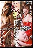 SEX狂いの女 好色肉欲熟女 南原香織・中山りお [DVD]