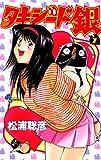 タキシード銀(7) (少年サンデーコミックス)