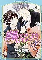 純情ロマンチカ (20) (あすかコミックスCL-DX)