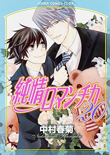 純情ロマンチカ (20) (あすかコミックスCL-DX)の詳細を見る