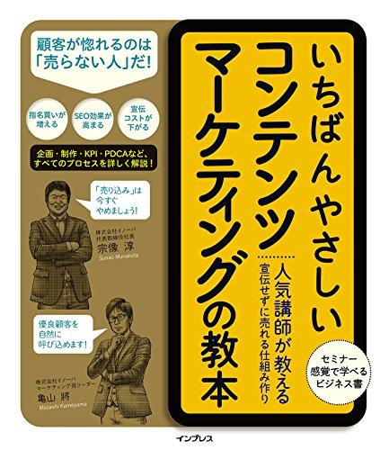 Amazon.co.jp: いちばんやさしいコンテンツマーケティングの教本 人気講師が教える宣伝せずに売れる仕組み作り 「いちばんやさしい教本」シリーズ 電子書籍: 宗像 淳, 亀山 將: Kindleストア