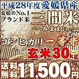 愛媛県産 三間米(みままい)/コシヒカリ一等米 (玄米 30kg)
