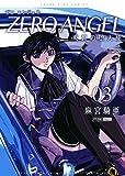 ゼロ エンジェル ~爽碧の堕天使~(3): YKコミックス (ヤングキングコミックス)