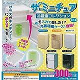 ザ?ミニチュア 冷蔵庫コレクション 全5種セット ガチャガチャ