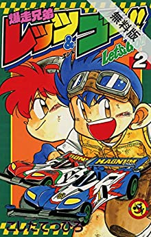 爆走兄弟レッツ&ゴー!!(2)【期間限定 無料お試し版】 (てんとう虫コミックス...