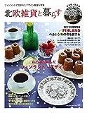 北欧雑貨と暮らす no.10 (NEKO MOOK)
