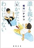 誰も親を泣かせたいわけじゃない (徳間文庫)